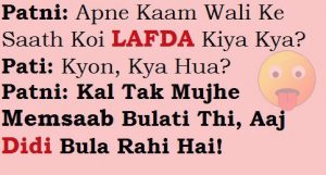 Funny message of Husband and Wife